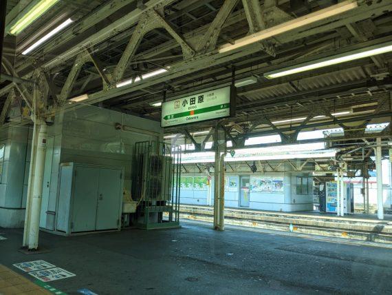 終点の小田原駅