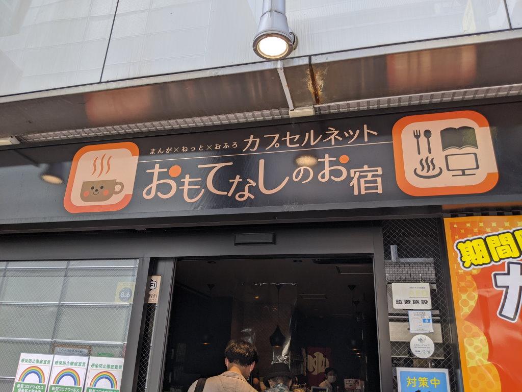 上野にあるおもてなしのお宿