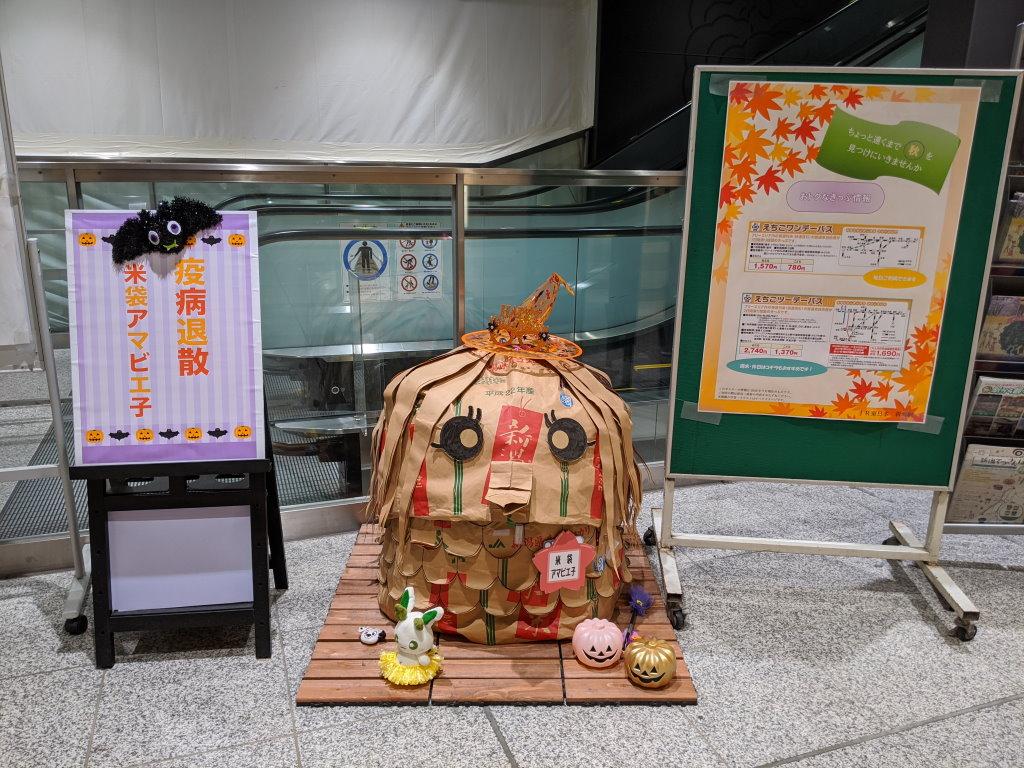 新潟駅を見守るアマビエちゃん