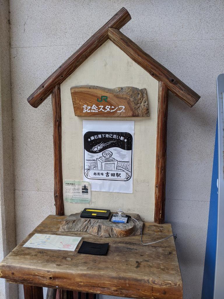 吉田駅にある記念スタンプ