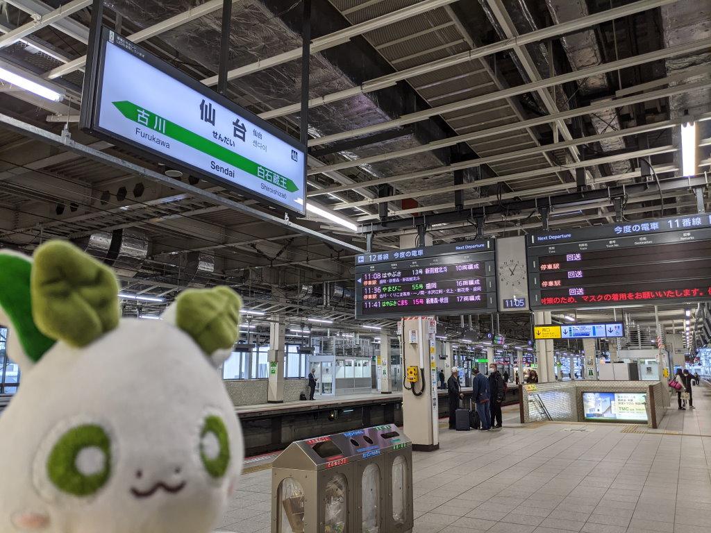 仙台駅に着くカッシーくん