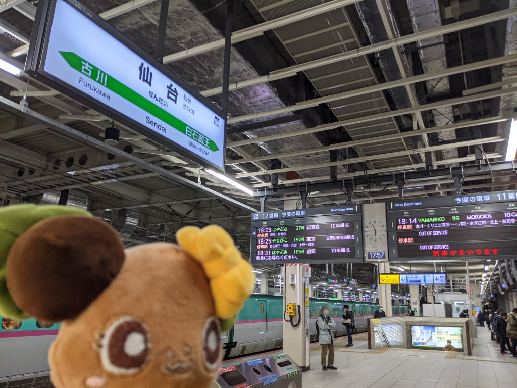 JR仙台駅とボタンちゃん