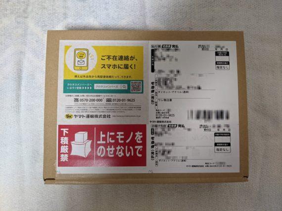 クロネコヤマトで届いた小さな箱