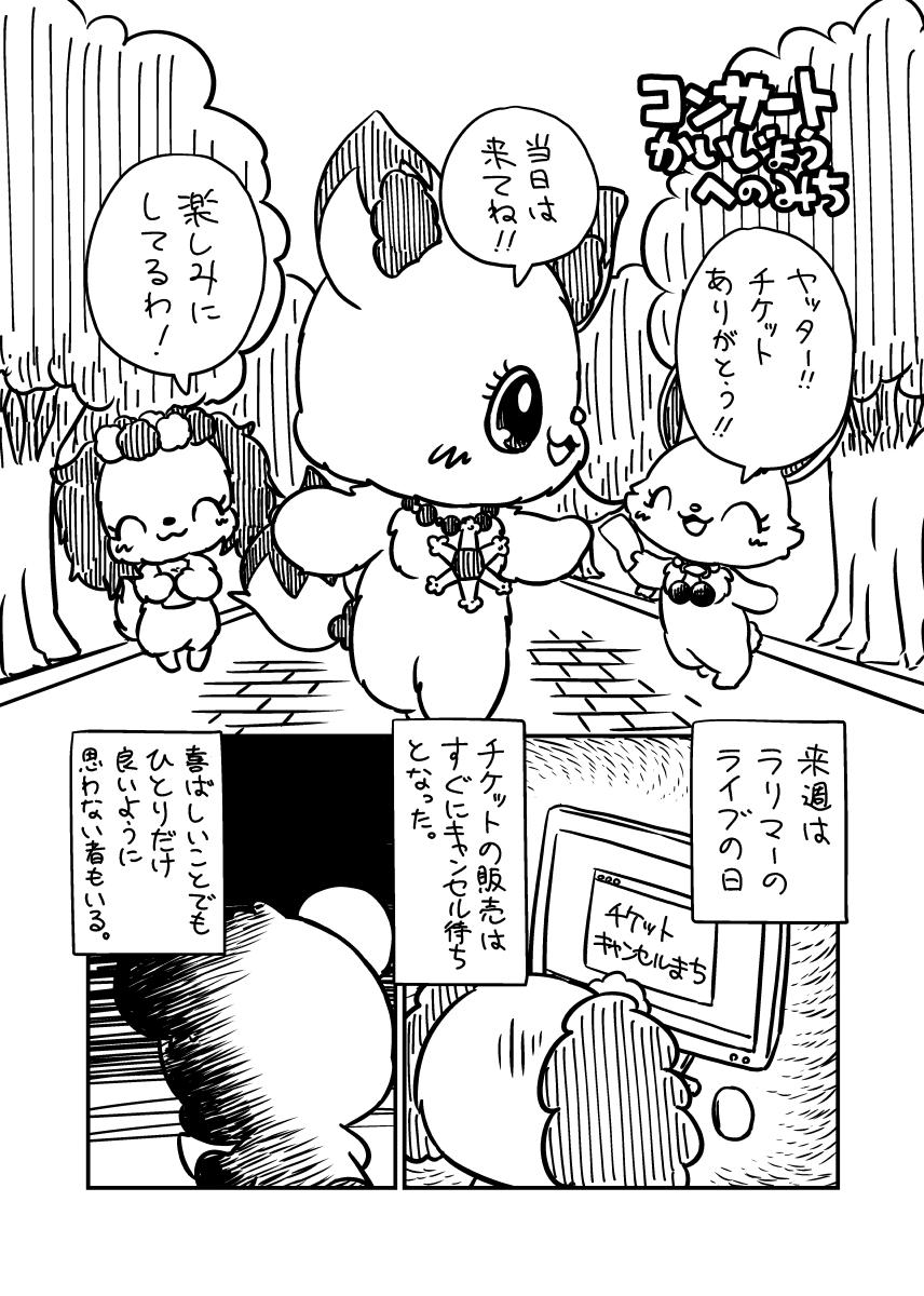 コンサートかいじょうへのみち (1ページめ)