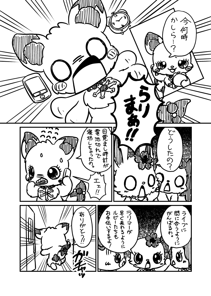 コンサートかいじょうへのみち (4ページめ)
