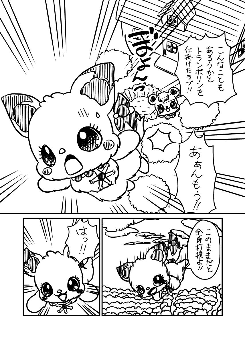 コンサートかいじょうへのみち (6ページめ)
