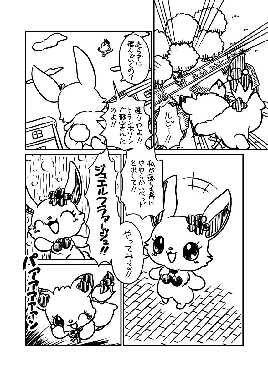 コンサートかいじょうへのみち (7ページめ)