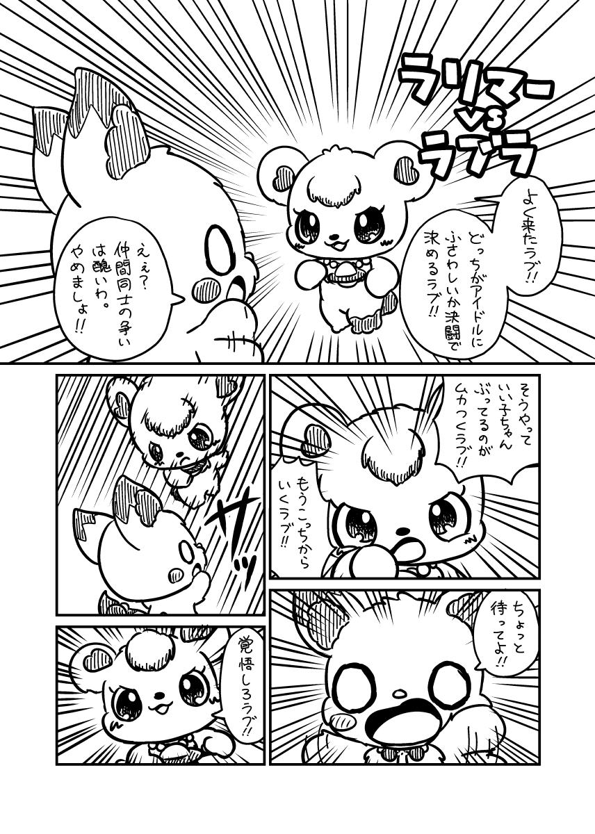 プレーズ けっしんする! (1ページめ)