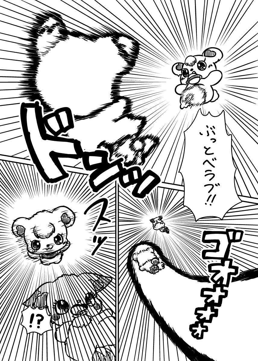 プレーズ けっしんする! (3ページめ)