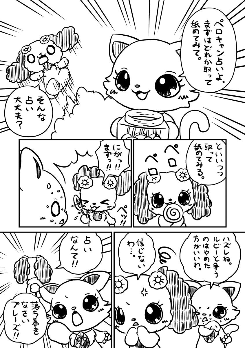 プレーズ けっしんする! (4ページめ)