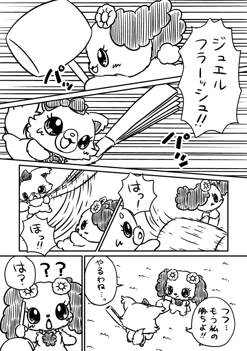 プレーズ けっしんする! (7ページめ)