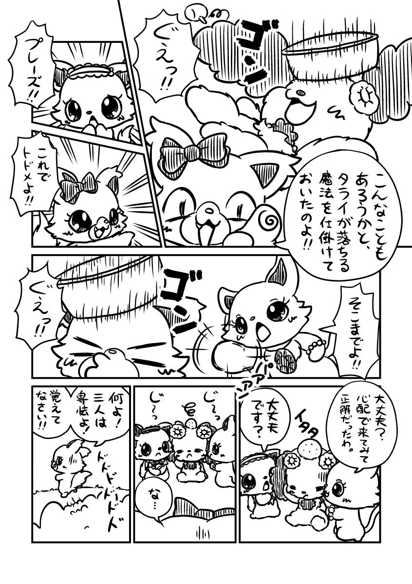 プレーズ けっしんする! (8ページめ)