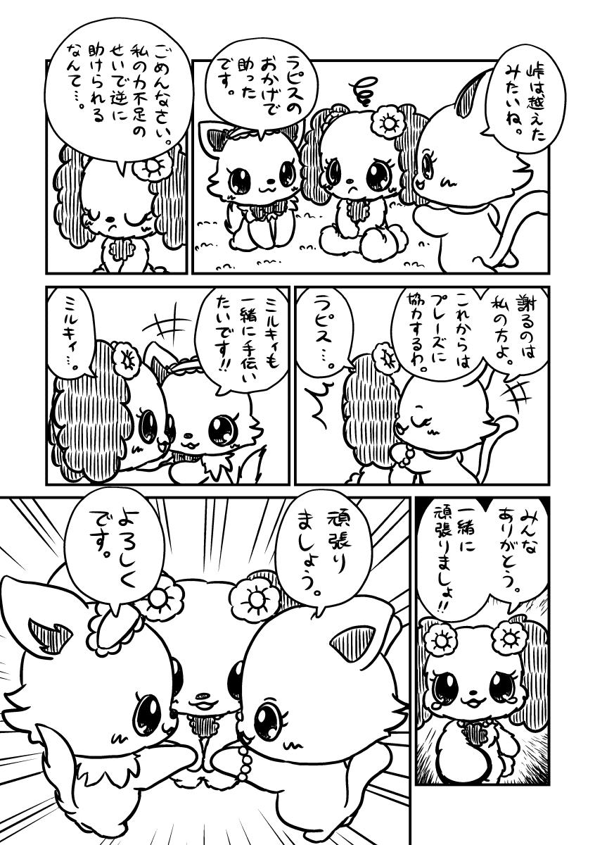 プレーズ けっしんする! (9ページめ)