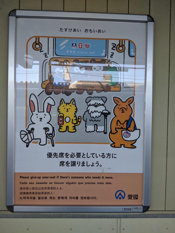 中岡崎駅と行内に貼られていたポスター