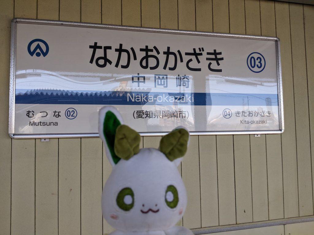 中岡崎駅とカッシーくん