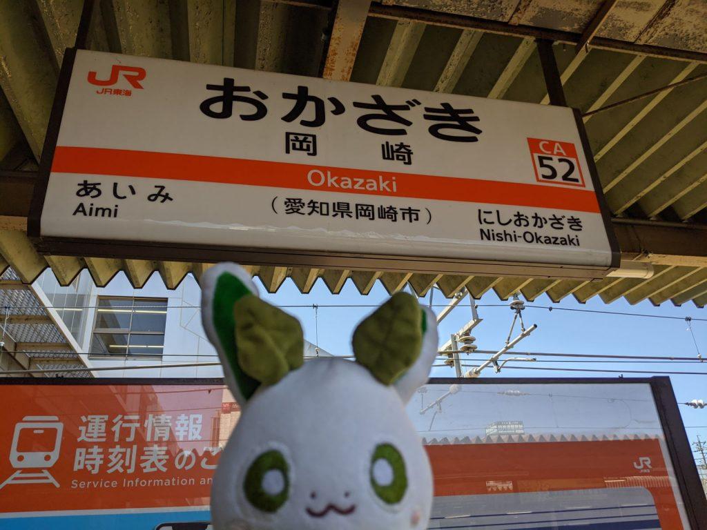 岡崎駅とカッシーくん