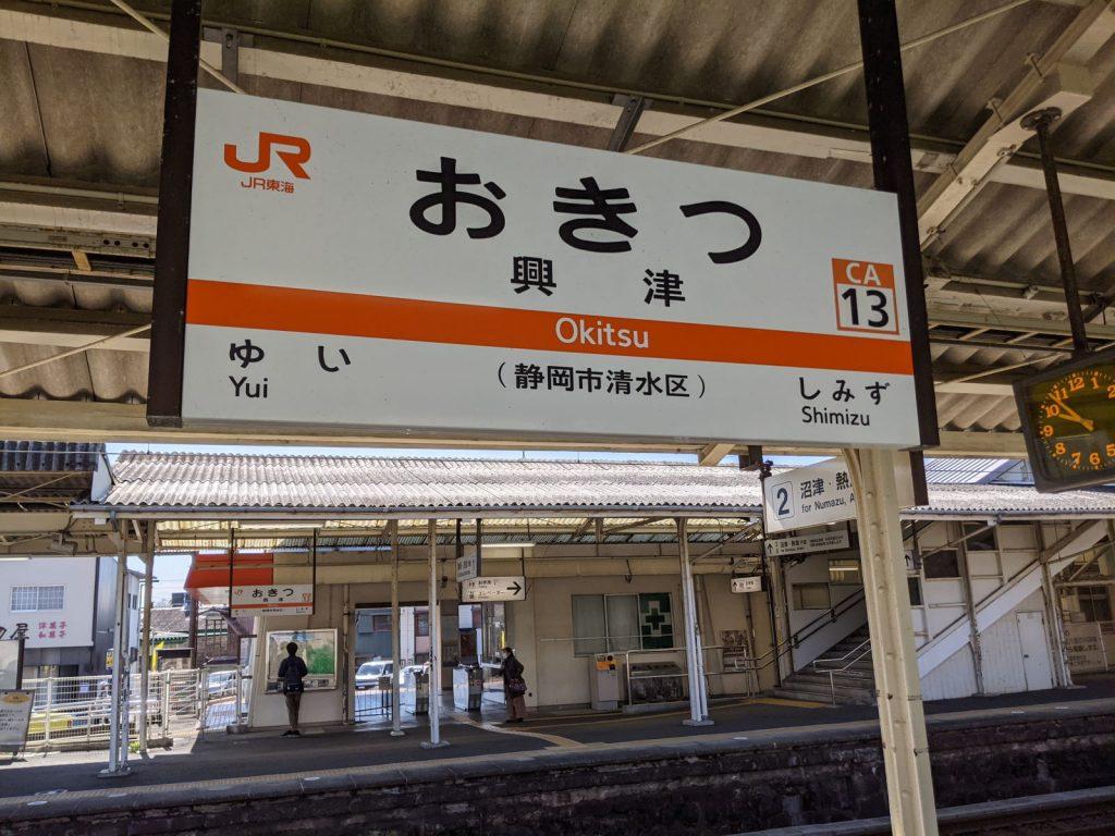 興津駅のホーム