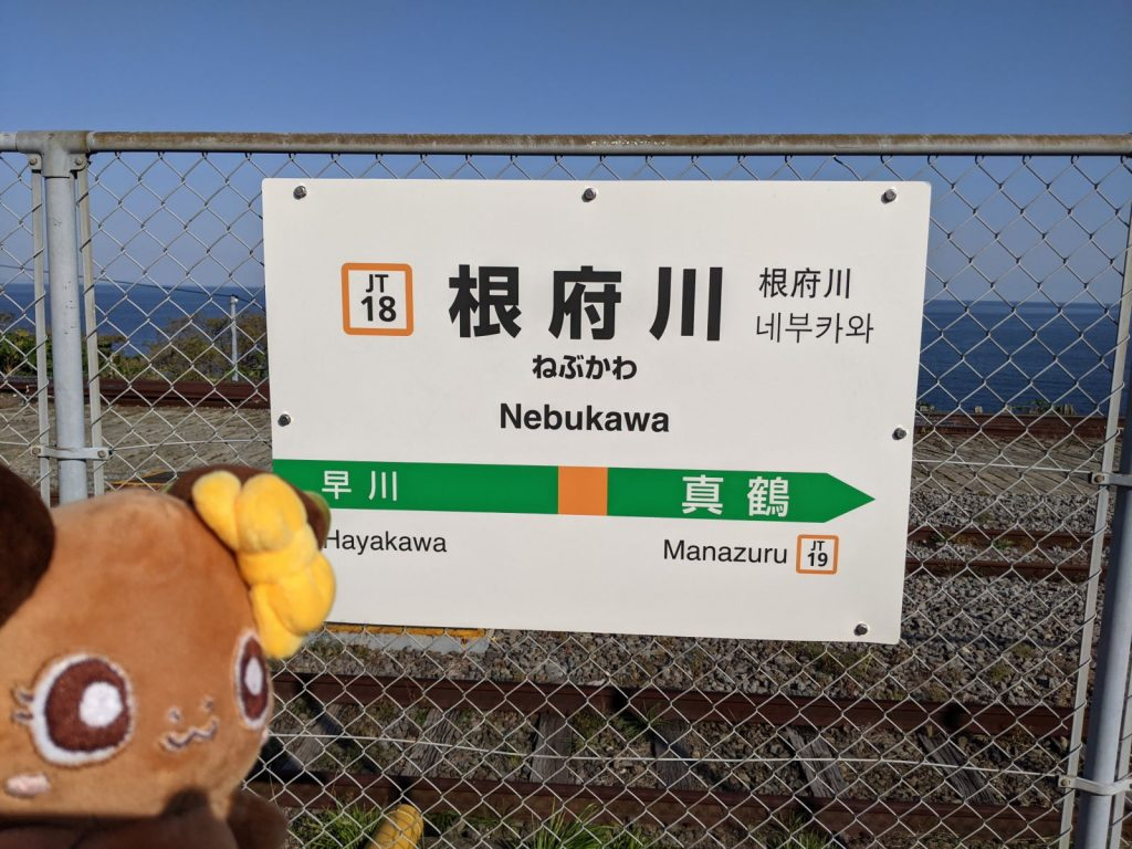 根府川駅とボタンちゃん