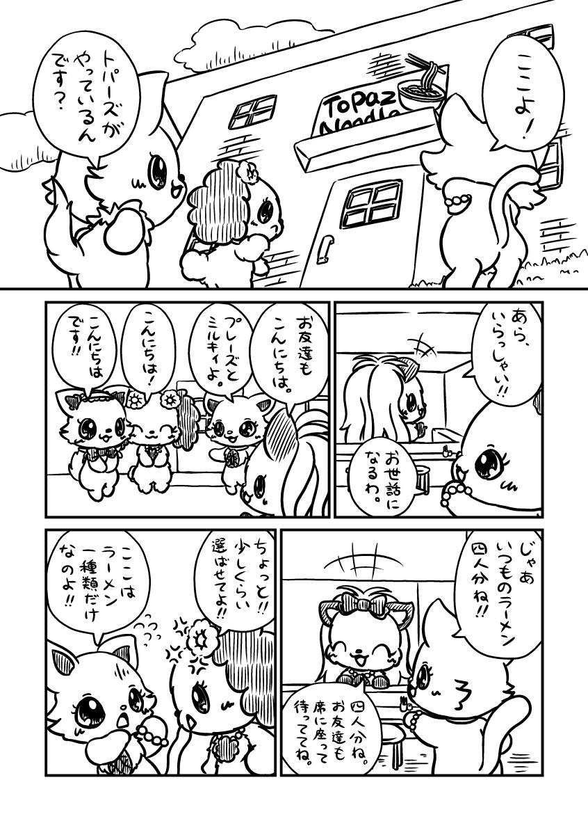 プレーズ けっしんする! (2ページめ)