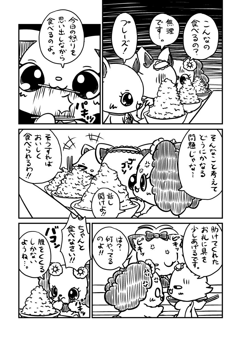 プレーズ けっしんする! (5ページめ)