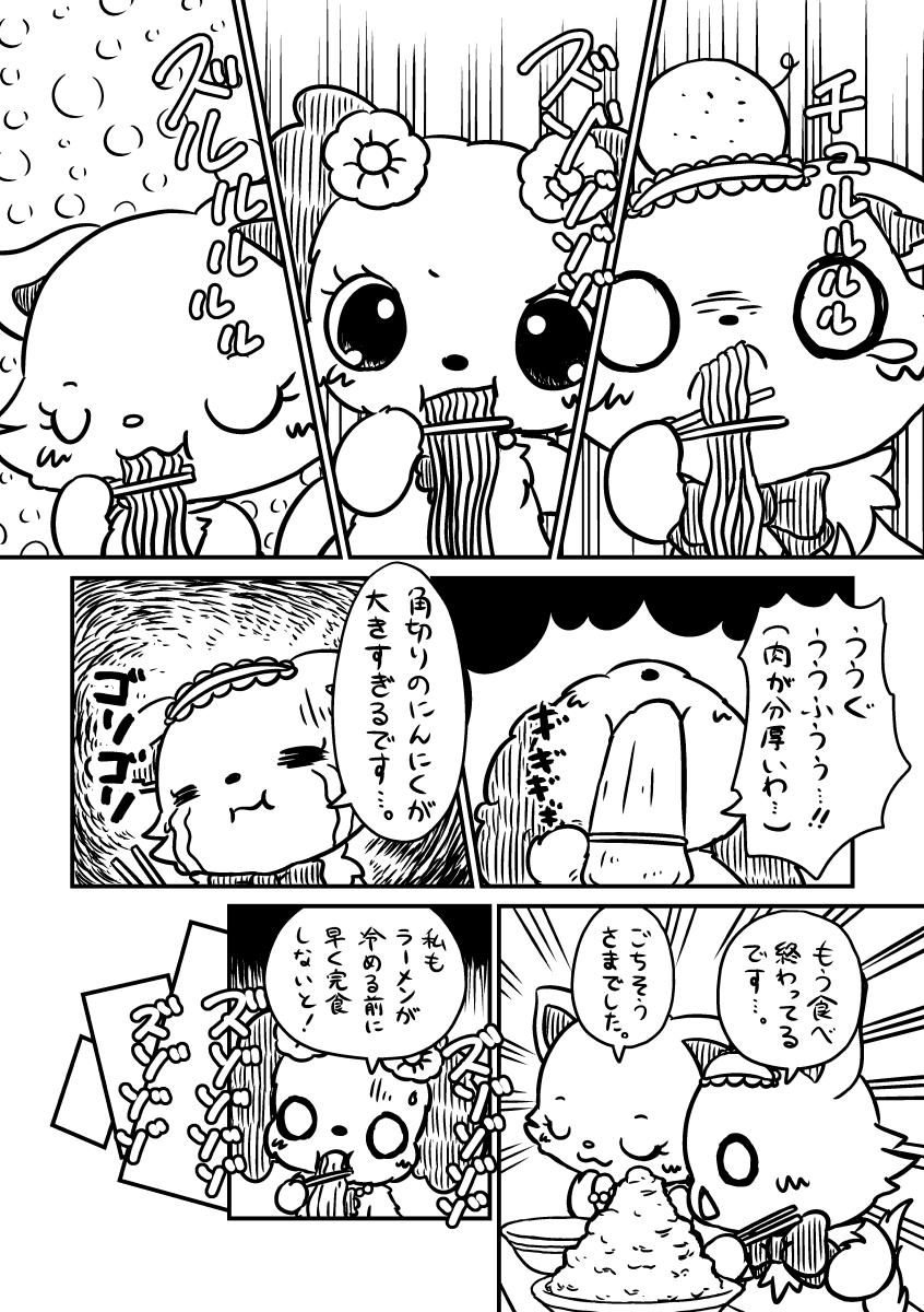 プレーズ けっしんする! (6ページめ)
