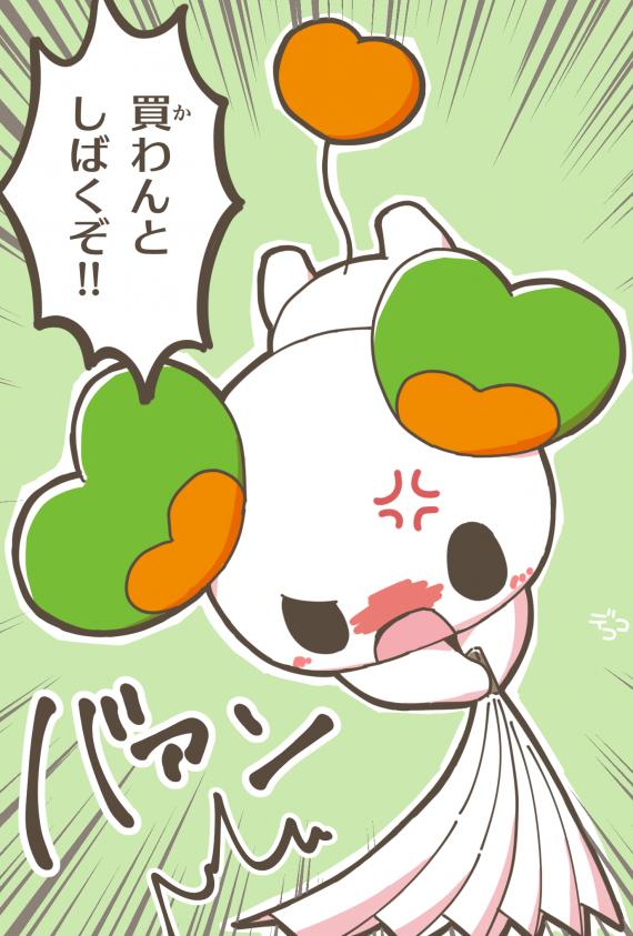 ハリセンで叩きながら大阪弁で催促するララピーちゃん