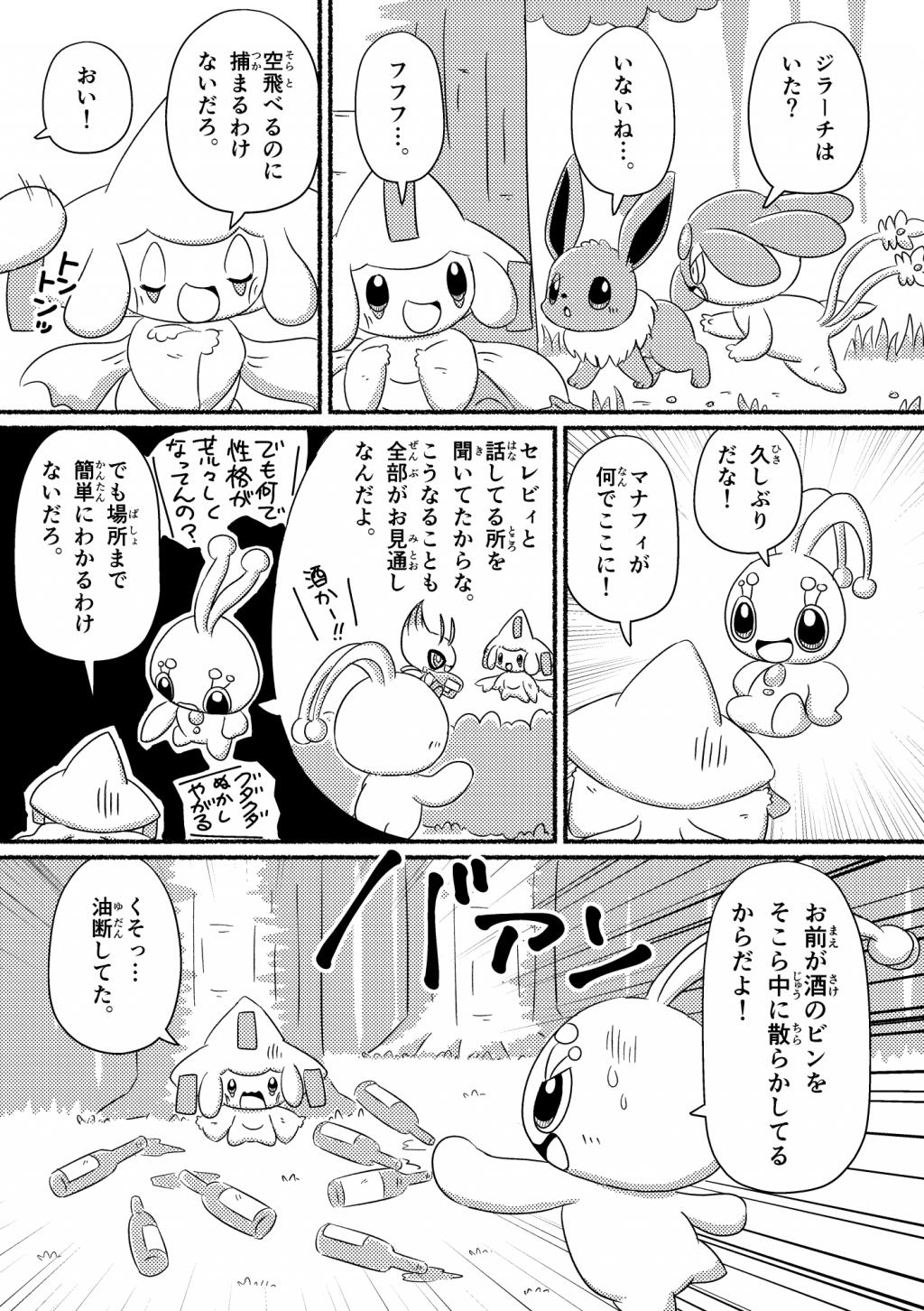 ジラーチの最高の七夕 (7ページめ)