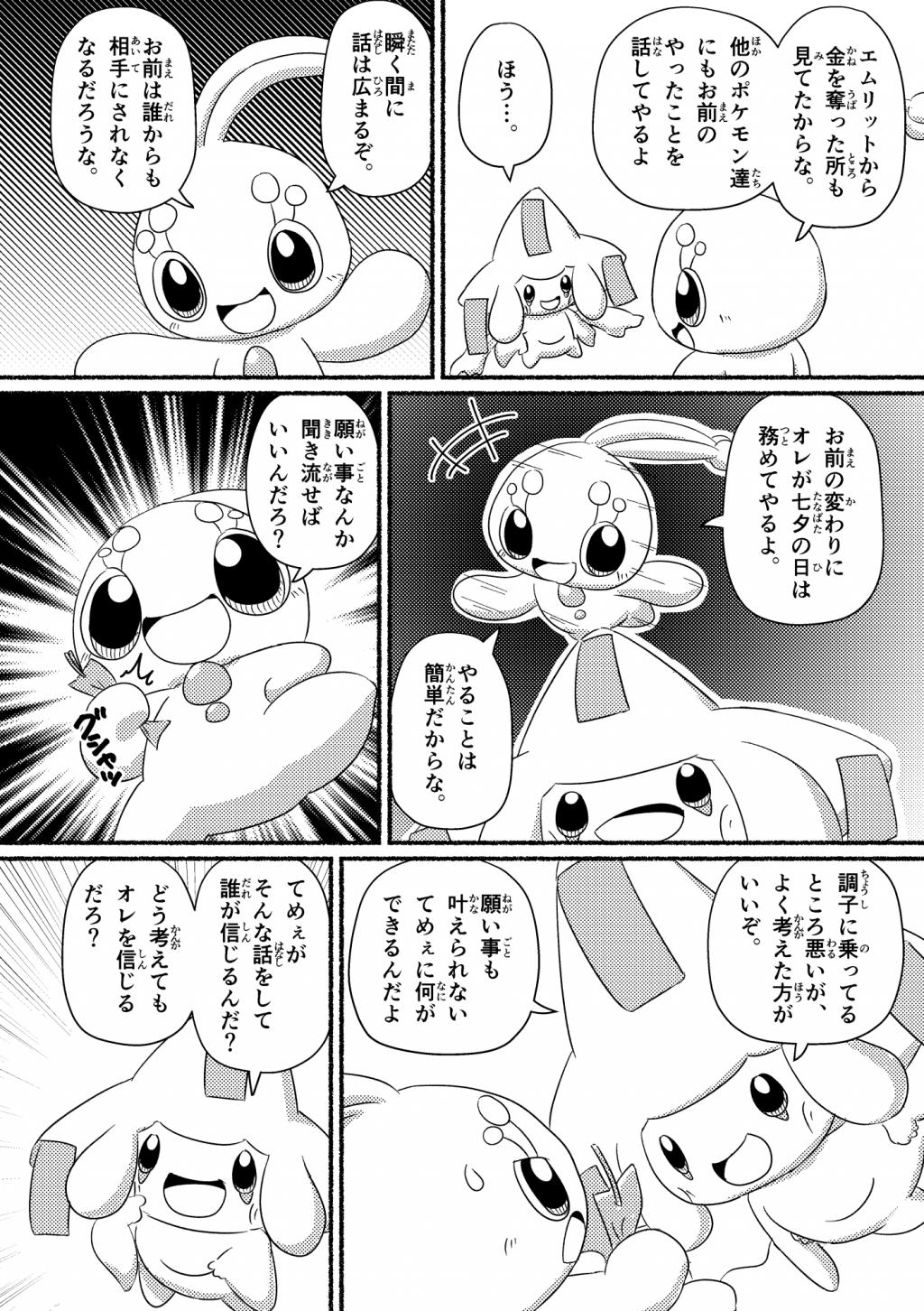 ジラーチの最高の七夕 (8ページめ)
