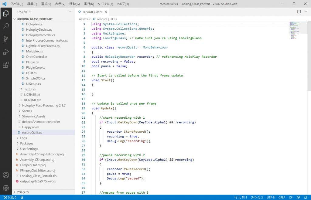 recordQuilt.csのソースコード