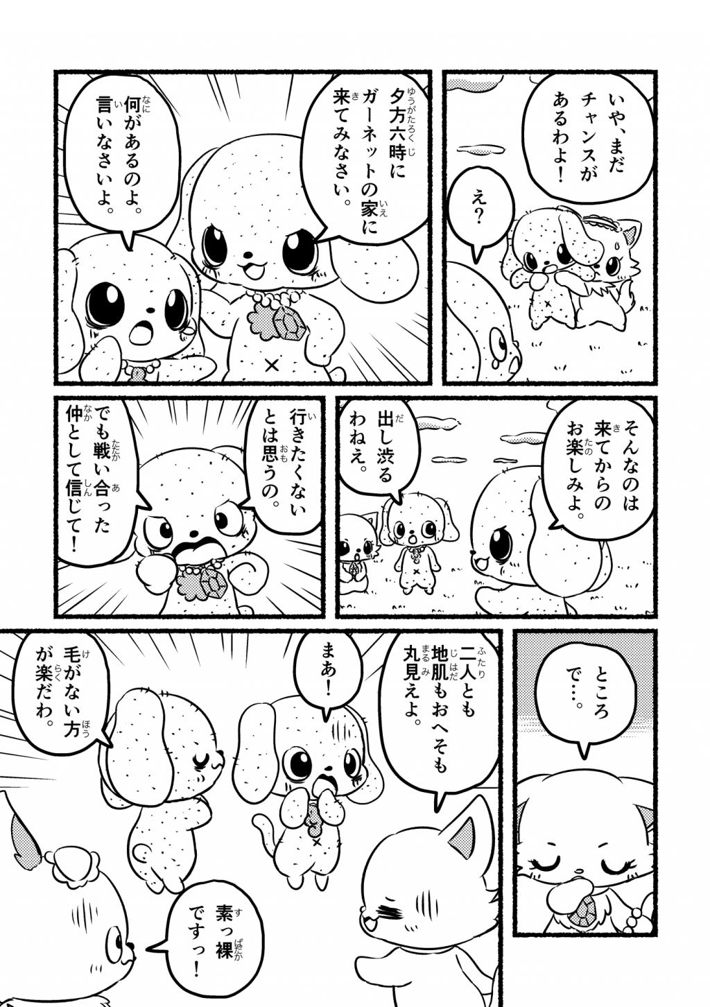 プレーズ さいごのたたかい (16ページ)