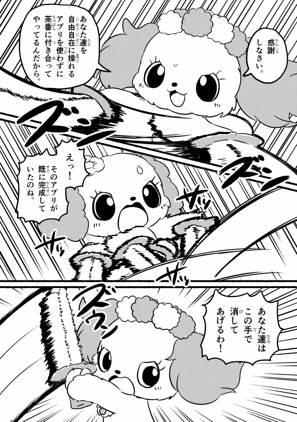 プレーズ さいごのたたかい (7ページ)