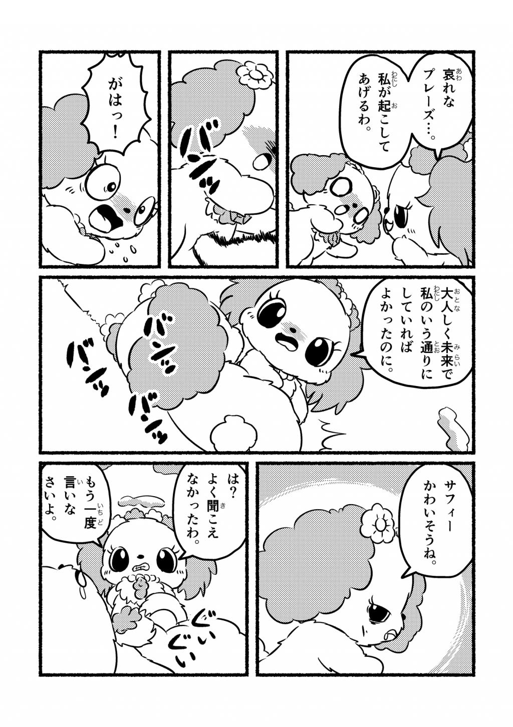 プレーズ さいごのたたかい (9ページ)