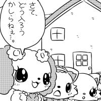 プレーズ ひみつのけんきゅうしつにせんにゅう! (1ページ)