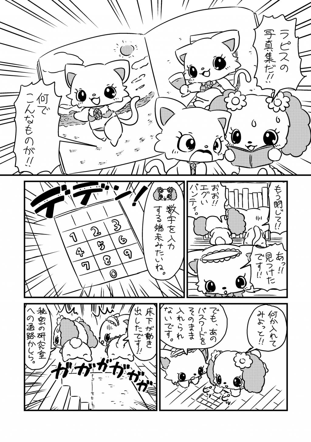 プレーズ ひみつのけんきゅうしつにせんにゅう! (2ページ)