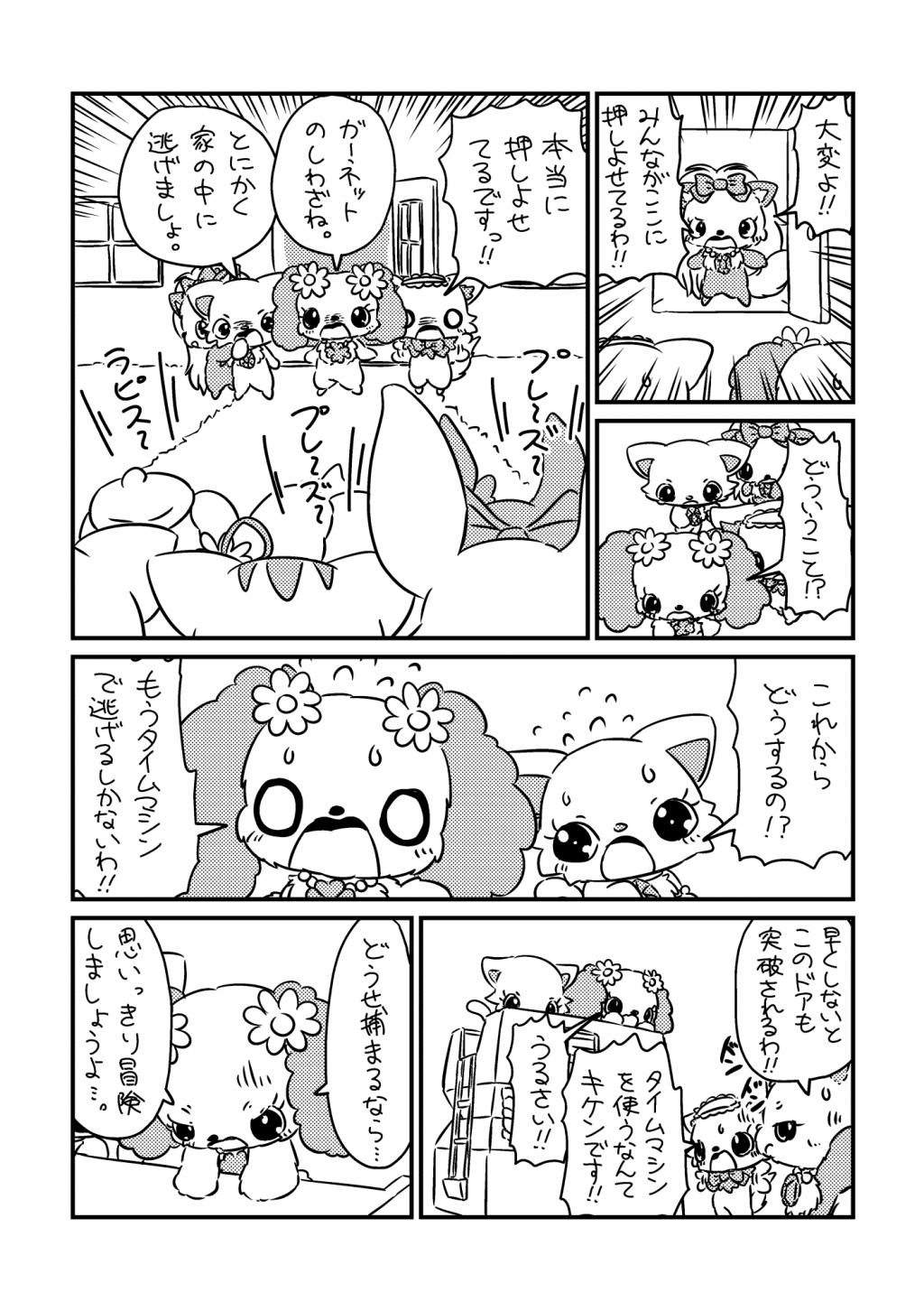 プレーズ ひみつのけんきゅうしつにせんにゅう! (5ページ)