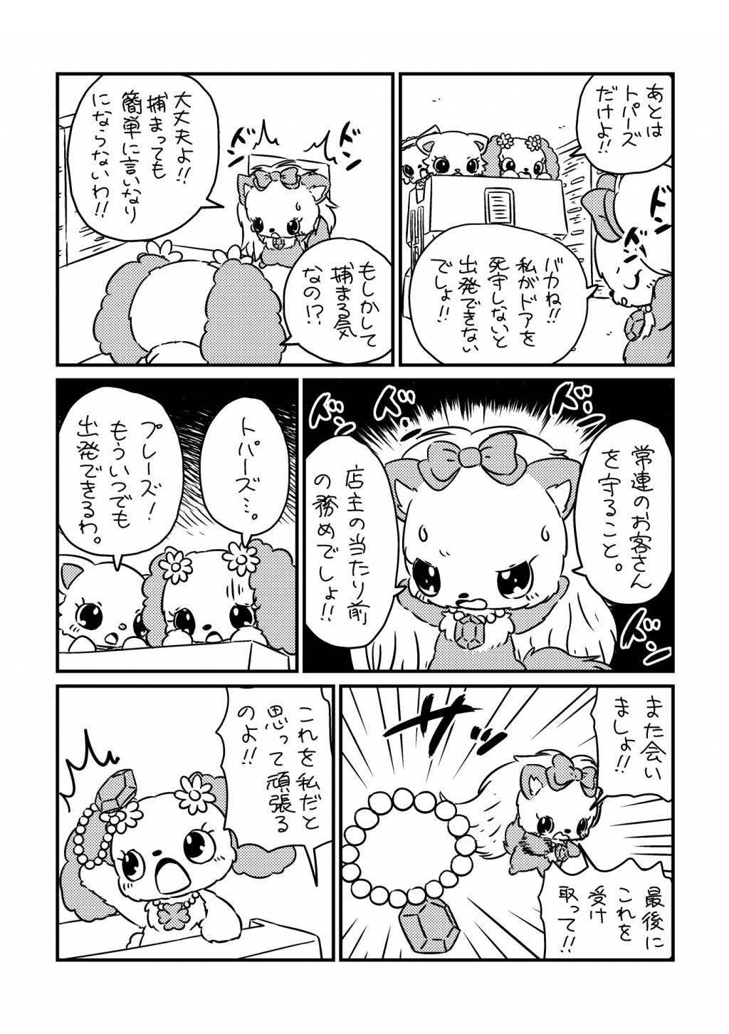 プレーズ ひみつのけんきゅうしつにせんにゅう! (6ページ)
