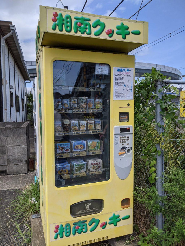 湘南クッキーの自販機